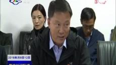 上海市司法行政系统来果洛州开展对口帮扶工作