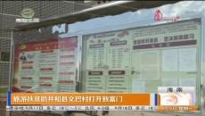 旅游扶贫助力共和县文巴村打开致富门