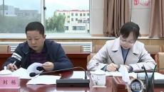 黄南州公务用车改革制度领导小组第二次会议