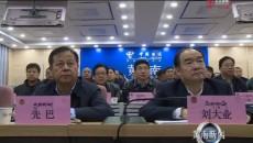 黄南州政协组织委员参加全国政协重大专项工作委员宣讲团青海宣讲报告会
