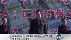 同仁县镍钴铝酸锂(NCA)正极材料生产项目顺利奠基开启新蓝图