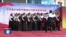 杂多县举行社区组团长专题文艺汇演