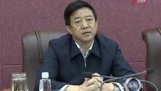 黃南州召開州委常委會議 認真學習習近平總書記重要講話精神