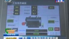 惠民:西寧市部分小區提前供暖