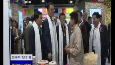 州委書記武玉嶂出席果洛州第二屆高原特色農畜產品(上海)展交會
