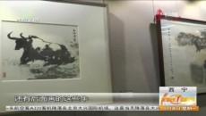 翰墨飄香 書畫傳情