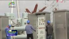 格爾木——庫爾勒電氣化鐵路供電工程(農墾330kv變電站)預計十月底投入使用