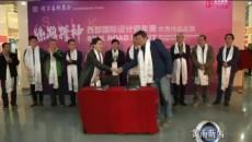 """國家藝術基金""""絲路精神""""西部國際設計雙年展首次在黃南展出"""