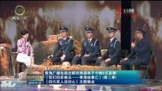 青海广播电视台都市频道将于今晚8点直播《我们的影像志——青海故事汇》(第二季)《四代军人话初心》主题晚会