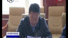 """果洛州人民政府党组召开以""""坚守初心 勇担使命 做两个维护的忠?#23548;?#34892;者""""第一次专题研讨会"""