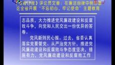 """《青海日报》评论员文章:在廉洁自律中树形象 论全省开展?#23433;?#24536;初心、牢记使命""""主题教育"""