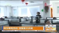 民生服务热线 保障集中供暖