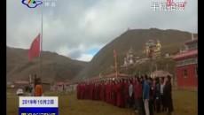 果洛州各宗教场所隆重举行升国旗仪式献礼新中国成立70周年