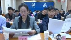 黄南州召开十二届州委第六轮巡察和县级交叉专项巡察工作动员部署会