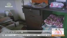 七旬独居老人家中被盗 警方迅速破案追回全部损失