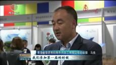 果洛州第二届高原特色农畜产品上海展交会开幕