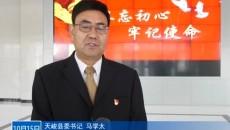 访天峻县委书记马学太