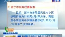 關注:西寧市今冬暖氣費繳納標準出臺