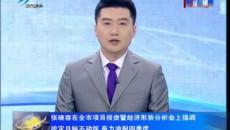 夏都新聞聯播 20191016(西寧)