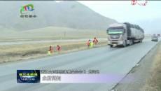 环卫工人 志愿者风雪中清理青藏公路沿线垃圾