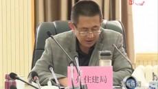 黄南州政协召开十三届黄南州委员会第十四次常委会议