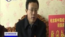 果洛州委书记武玉嶂慰问全国劳动模范和环卫工人