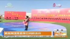 黃南州澤庫縣舉行問政活動
