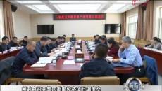 黄南州政府召开第四季度投资项目调度会