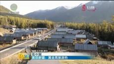 美丽新疆:黄金周旅游热