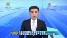 農業農村部聯合青海省政府印發共建青海綠色有機農畜產品示范省工作方案
