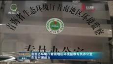 省生态环境厅青南地区环境监察专员办公室在玉树州成立