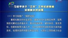 """習近平關于""""三農""""工作論述摘編論創新鄉村治理"""
