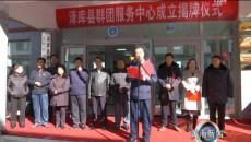 泽库县群团服务中心成立揭牌