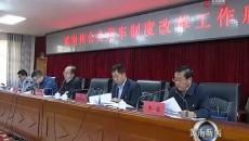 黄南州公务用车制度改革工作全面启动