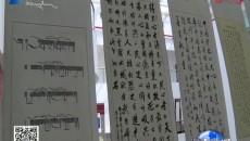 """海南州人大系统举办""""不忘初心 牢记使命""""书画摄影展"""