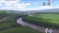 黄南州召开2019年生态环境目标任务推进会