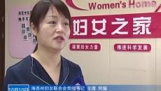 訪海西州婦女聯合會黨組書記 主席何瑜