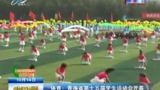 體育:青海省第十五屆學生運動會開幕