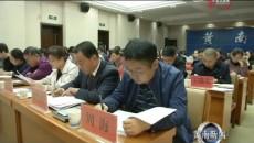 黃南州婦女兒童工作委員會全體(擴大)會議召開