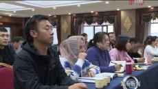青海省天然林管護隊伍標準化規范化統一化建設培訓試點班在黃南州舉行