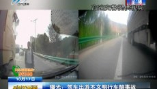 曝光:駕車出游不文明行車釀事故