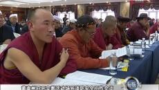 黄南州召开宗教活动场所消防安全工作会议
