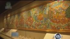 黄南州热贡艺术博物馆