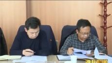 海北州委網絡安全和信息化委員會召開第一次會議