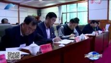 十三届海南州委召开第84次常委会议