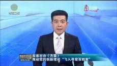 """我省出臺《方案》推動黨的創新理論""""飛入尋常百姓家"""""""