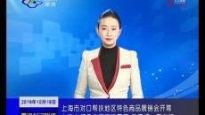 上海市对口帮扶地区特色商品展销会开幕 上海市领导参观果洛展厅 武玉嶂一同参观