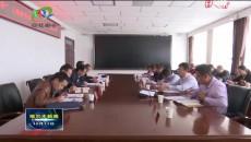 """格爾木市委""""不忘初心 牢記使命""""主題教育領導小組辦公室召開第三次會議"""