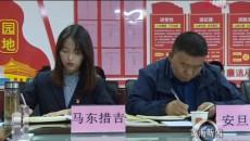"""林华旦赴黄南州司法局调研""""不忘初心 牢记使命""""主题教育活动开展情况"""