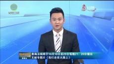 青海卫视将于10月18日至29日每晚21:20分播出文献专题片《我们走在大路上》